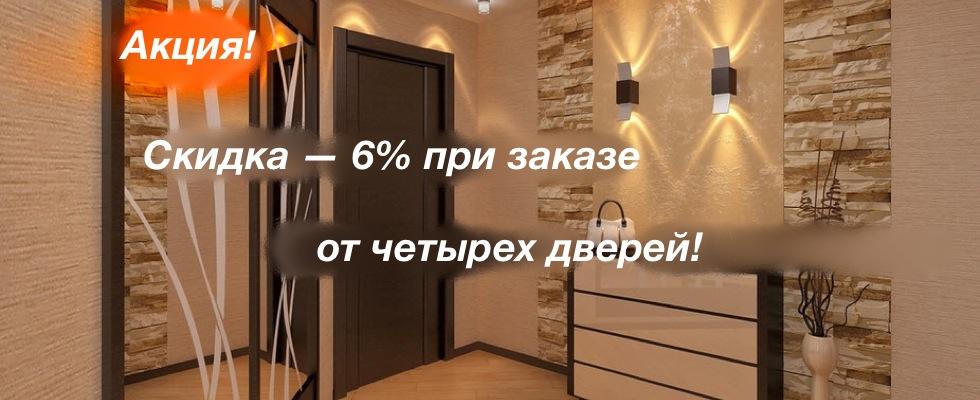 Скидка 6% при заказе от 4 дверей
